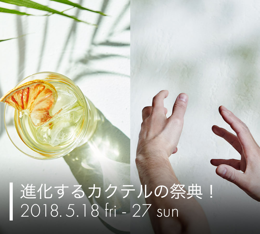 Tokyo Cocktail 7 Days 2018 cocktail week runs May 18-27
