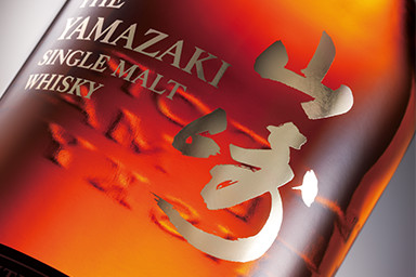 There might not be a Yamazaki Limited Edition 2018