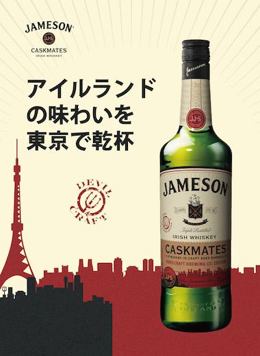 Jameson Caskmates Tokyo Edition is Jameson+DevilCraft