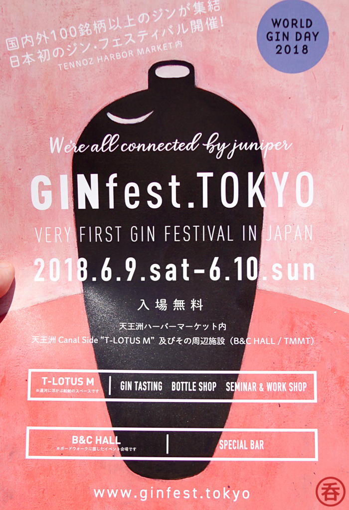 Event Report: GINfest Tokyo 2018