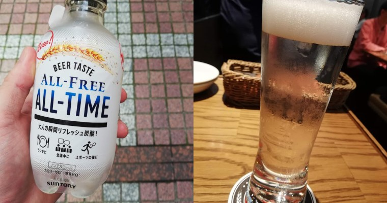 Taste Test: Japan's Clear Beers