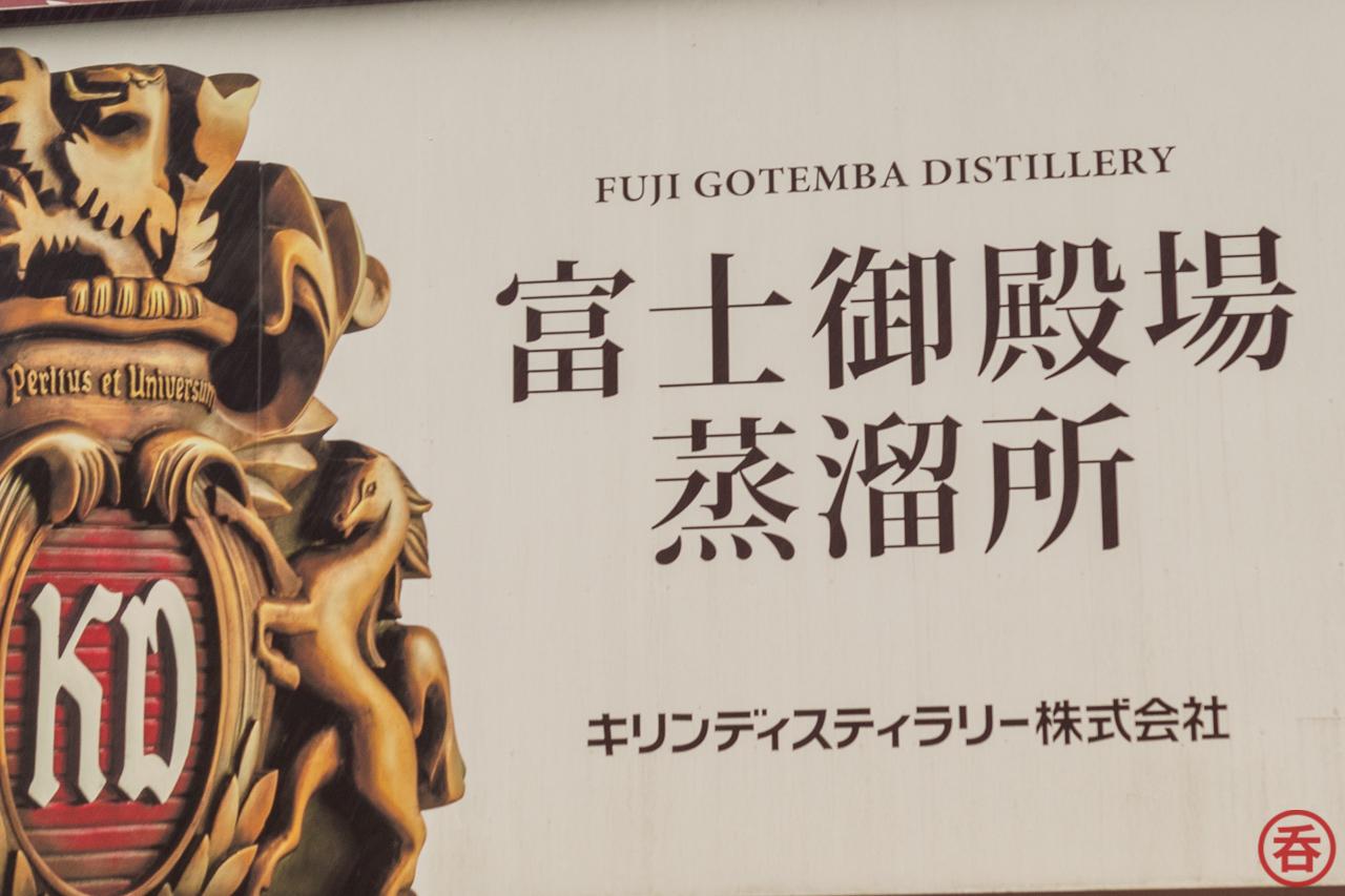 Kirin's Fuji Gotemba Distillery