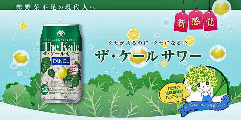 Yep, Japan now has a kale chuhai