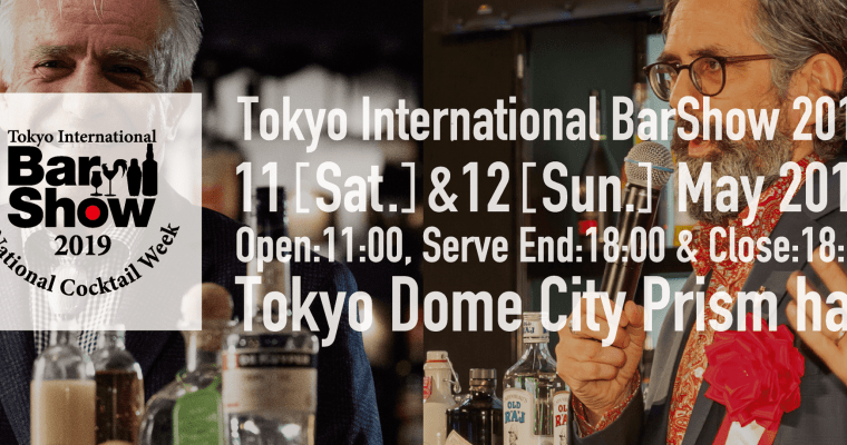 Win free tickets to Tokyo International BarShow 2019 ~Cocktail & Music~