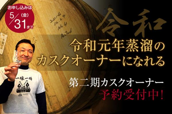 Nagahama Distillery now accepting second round of cask owners