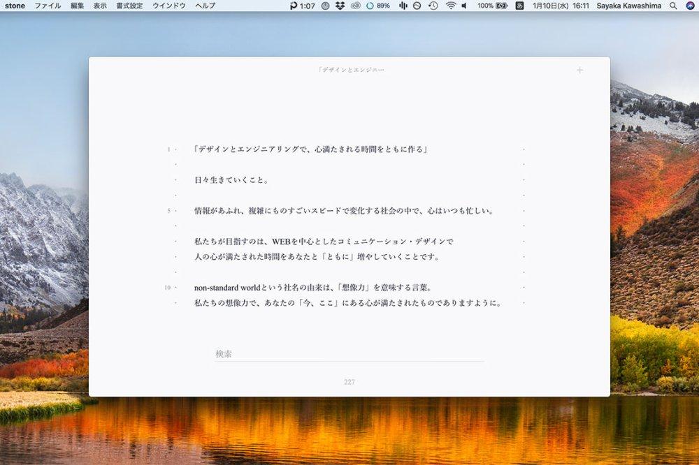 mac 小説 エディタ