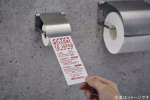 Toilet paper for the smartphone