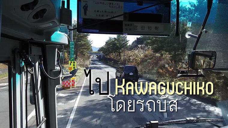 ไป Kawaguchiko โดยรถบัส