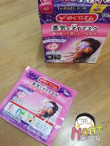 KAO steam eye mask Lavender