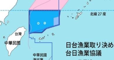 在花蓮外海我漁船又遭日本公務船追逐驅趕 藍委要求政府守護主權不能有絲毫退讓