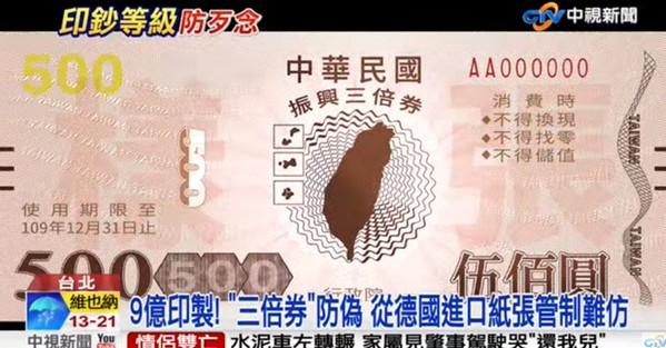 綠色執政亂花保證! 印「振興三倍券」原料紙張從德國進口……加上印製要花9億!