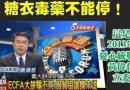 (影)黃偉哲憂不續簽ECFA將增龐大關稅 一部7年前影片狠打臉