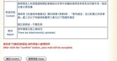 台大PTT站網友向內政部長信箱檢舉。圖/翻攝自PTT
