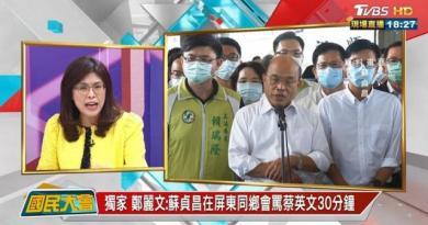 立委鄭麗文爆料行政院長蘇貞昌曾在公開活動罵總統蔡英文30分鐘。(圖/TVBS國民大會)