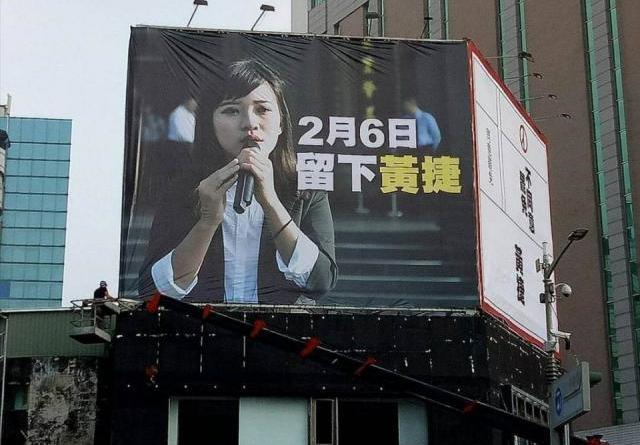 挺捷廣告標語的張貼位置引發爭議。(中時資料照)