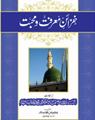 Khazain e Maarifat o Muhabbat