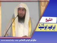 الشيخ ابراهيم ابو شتيت