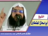 الشيخ ابو اسحاق الطنطاوى