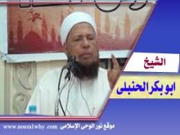 الشيخ ابو بكر الحنبلى