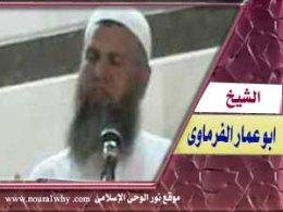 الشيخ ابو عمار الفرماوى