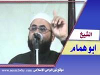 الشيخ ابو همام دمياط الجديده