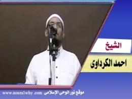 الشيخ احمد الكرداوى