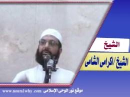 الشيخ اكرامى الشامى
