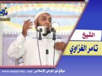 الشيخ تامر الغزاوى