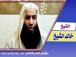 الشيخ خالد الشيخ