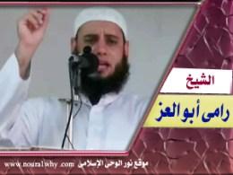 الشيخ رامى ابو العز