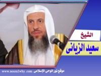 الشيخ سعيد الزيانى