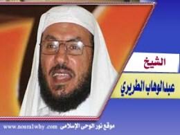 الشيخ عبد الوهاب الطريرى