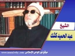 الشيخ عبدالحميد كشك