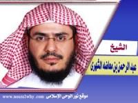 الشيخ عبد الرحمن بن معاضه الشهرى