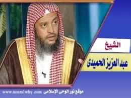 الشيخ عبد العزيز الحميدى