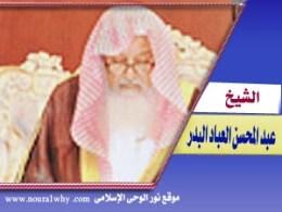 الشيخ عبد المحسن بن حمد العباد البدر