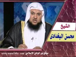 الشيخ محسن البغدادى