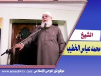 الشيخ ابو سامر محمد عباس الخطيب