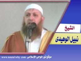 الشيخ نبيل الوهيدى