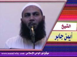 الشيخ ايمن جابر
