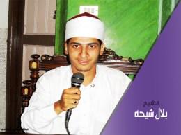 الشيخ بلال محمود شيحه