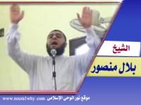 الشيخ بلال منصور