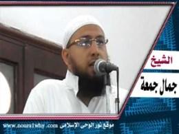 الشيخ جمال جمعه