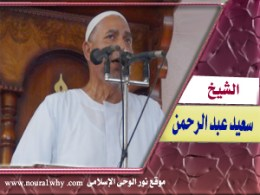 الشيخ السعيد عبد الرحمن
