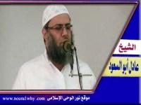 الشيخ عادل ابو السعود