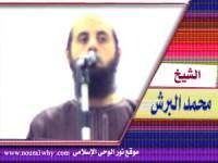 الشيخ محمد البرش