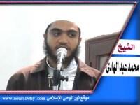 الشيخ محمد عبد الهادى