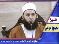 الشيخ محمود مرعى