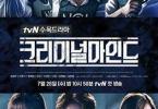 Criminal Minds Korean Drama