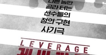Leverage Korean Drama